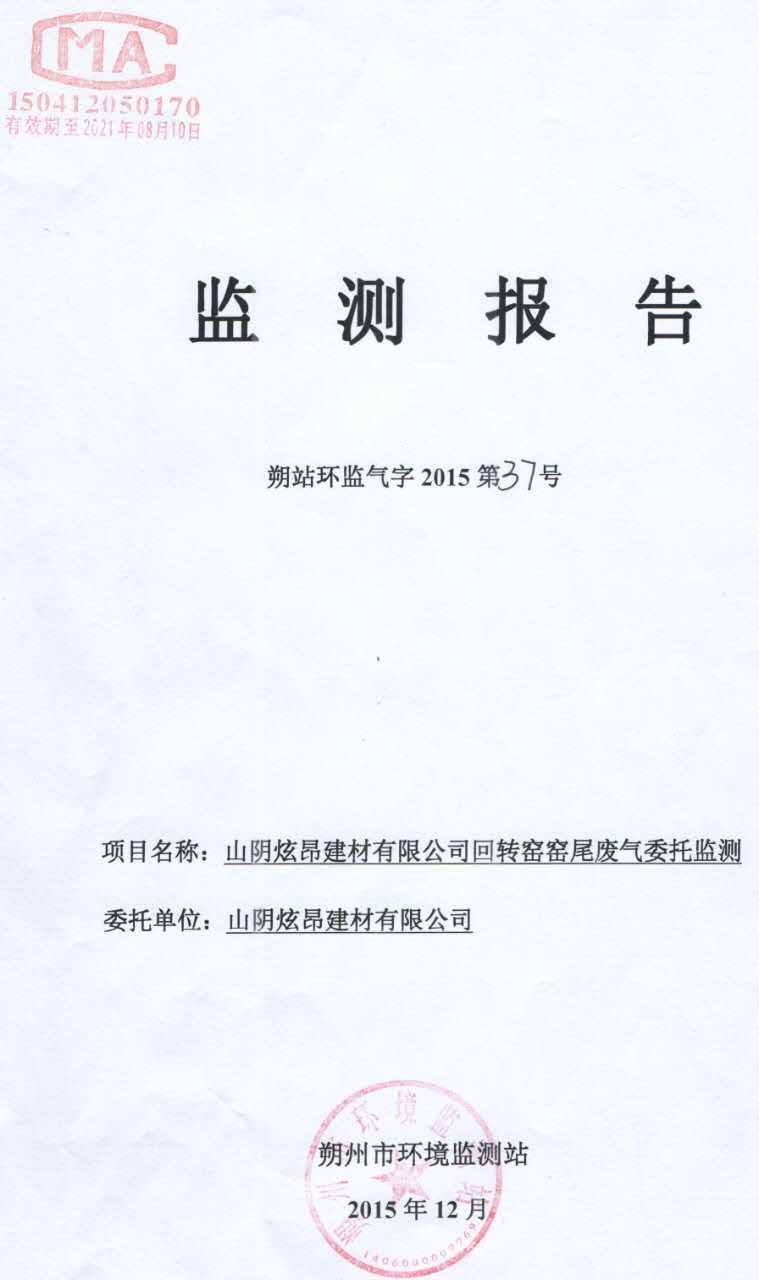 炫昂建材-监测报告.jpg